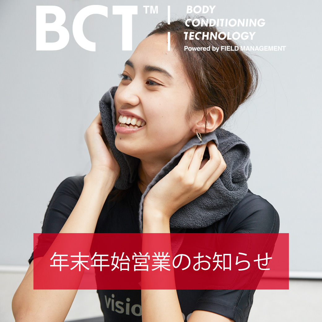 BCT 年末年始営業のお知らせ