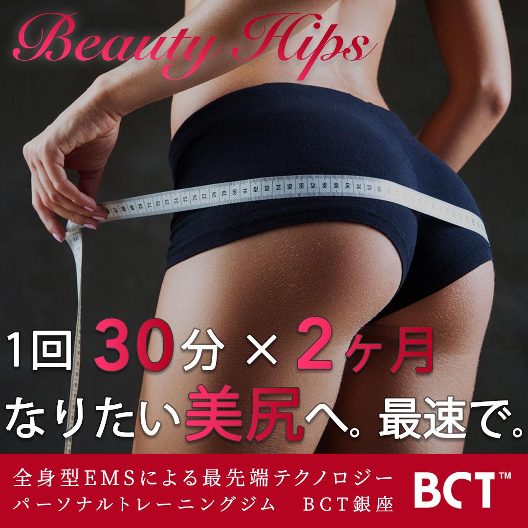 『Beauty Hips(2ヶ月集中 美尻コース)』